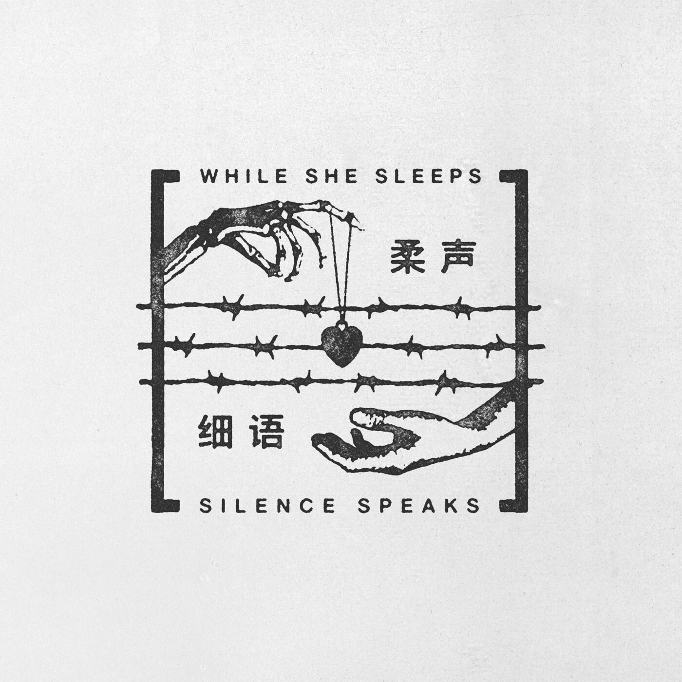 While She Sleeps - Silence Speaks [single] (2017)