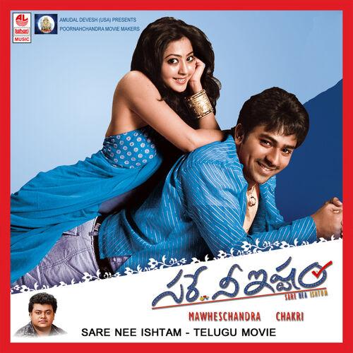 Naa Ishtam Telugu Movie Mp3 Songs Free Download Na Ishtam Songs Free