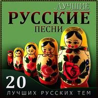 русские песни лучшие скачать торрент
