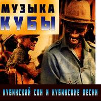 кубинские песни скачать торрент - фото 6