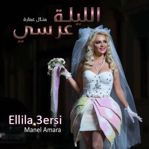 music manel amara lila 3ersi