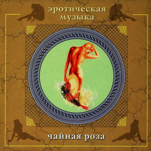 eroticheskaya-muzika-albom-listok-lotosa